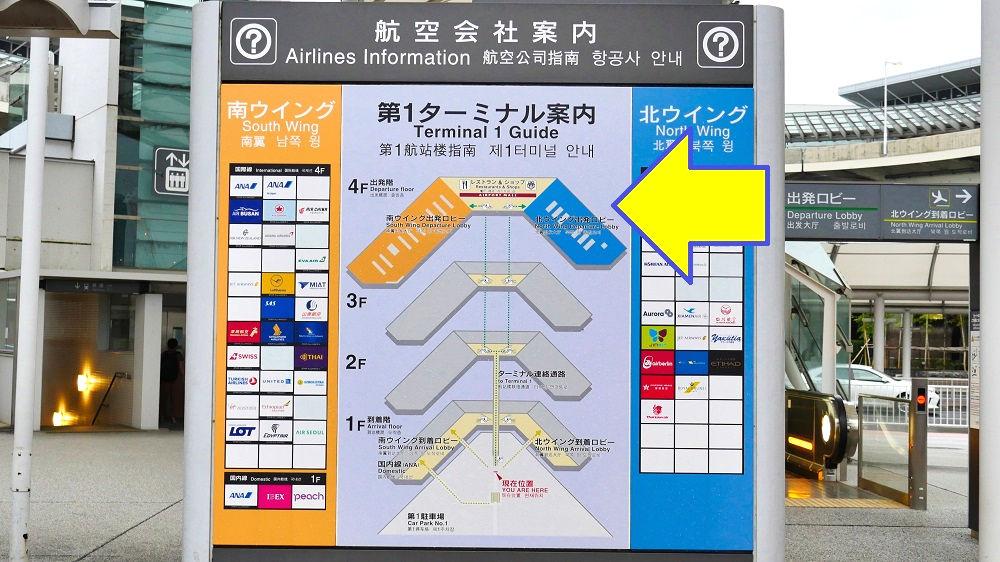 成田空港第1ターミナルの案会図