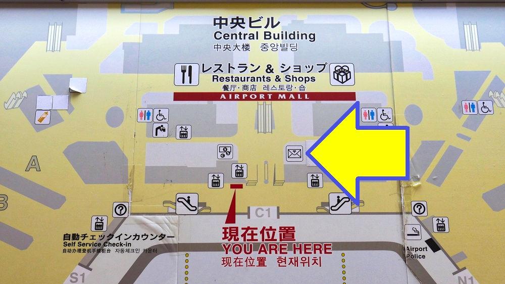成田郵便局空港第1旅客ビル内分室