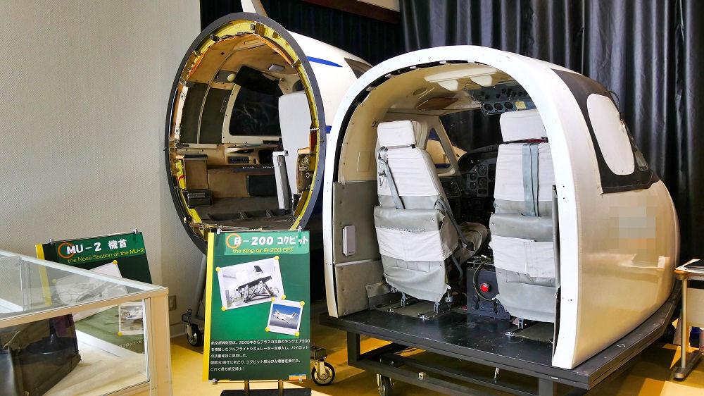 航空科学博物館の体験館【2階】B-200とMU-2の機首