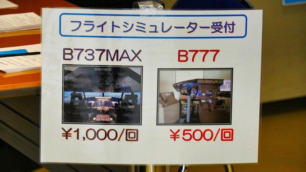 航空科学博物館の体験館【2階】フライトシミュレーター(B737MAX&B777)料金