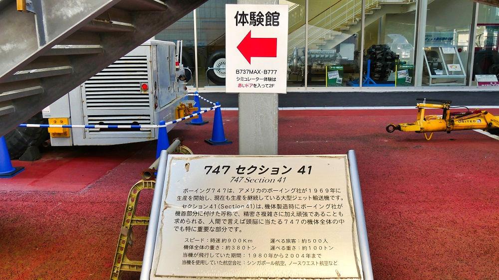 航空科学博物館の体験館【前庭】B747 Section41