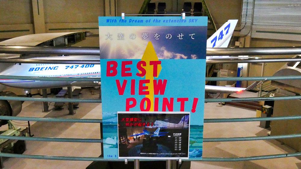 航空科学博物館の【西棟】2階