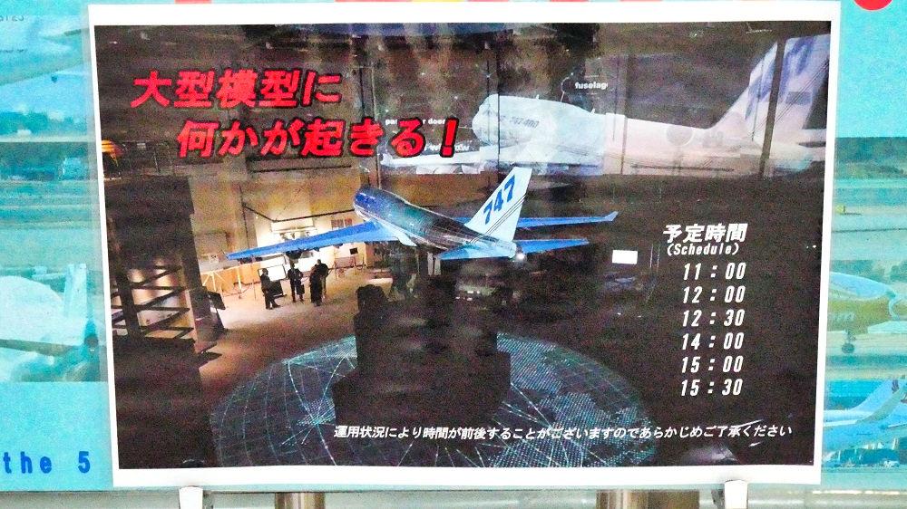 航空科学博物館の【西棟】2階のベストビューポイント