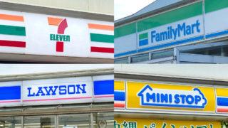【消費増税時のポイント還元策】大手コンビニ4社は2%分を即時値引きの方針