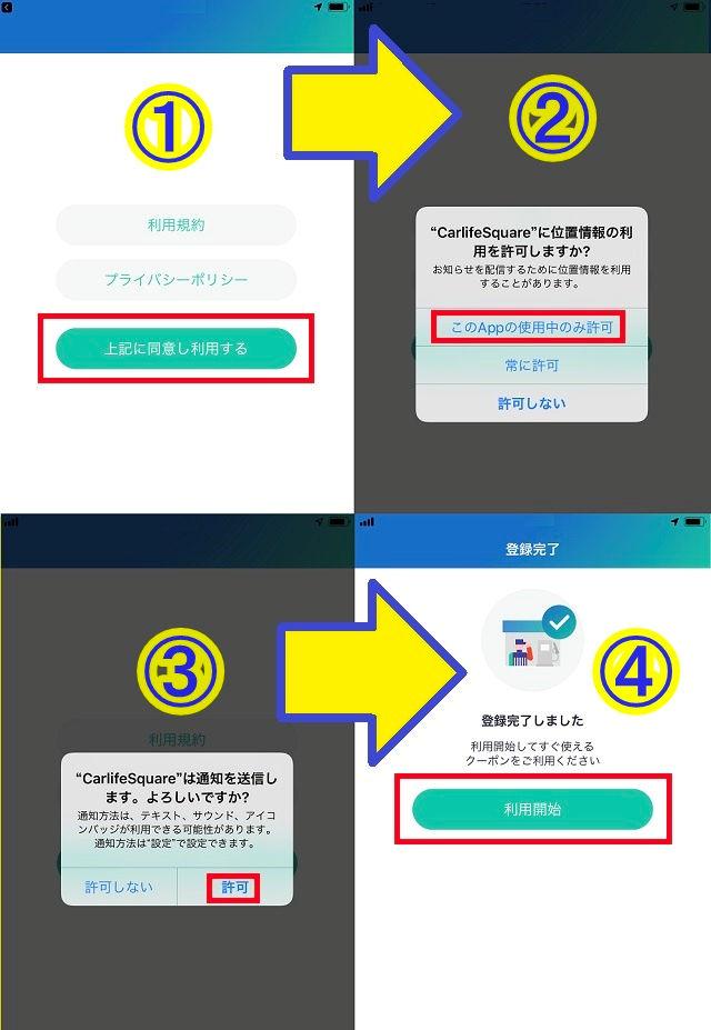 コスモ石油アプリのダウンロード(DL)から使用開始までの流れ