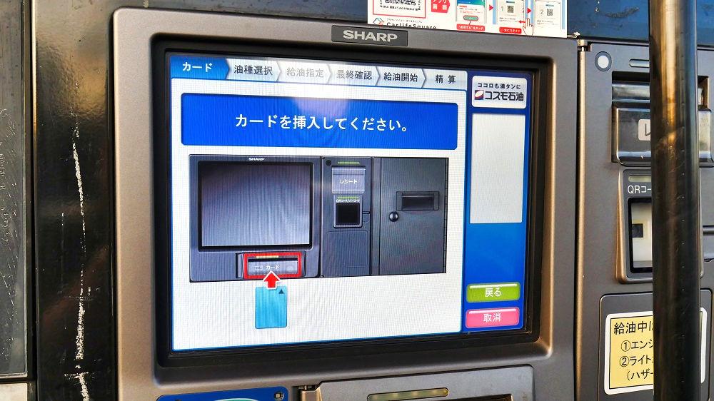 コスモ石油「セルフピュア成田」の給油機