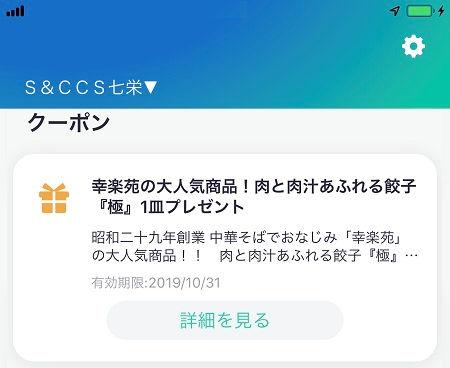コスモ石油アプリには提携店舗のクーポンが配信されます