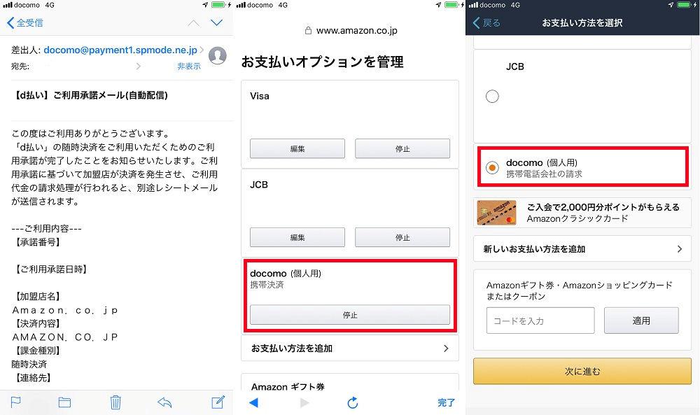 Amazonのアカウントサービス設定を変更