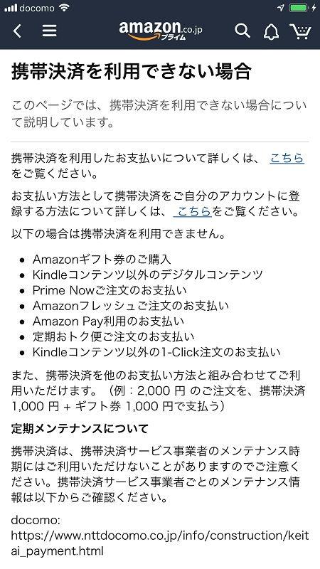dポイントではAmazonギフト券などは購入できません