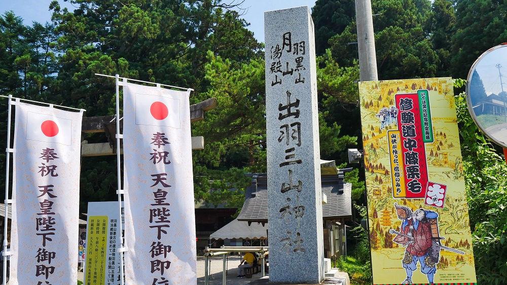 出羽三山神社の入口