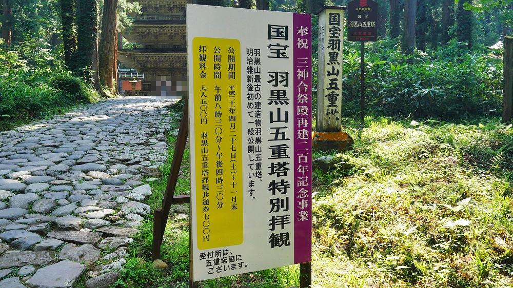 羽黒山五重塔特別拝観の看板