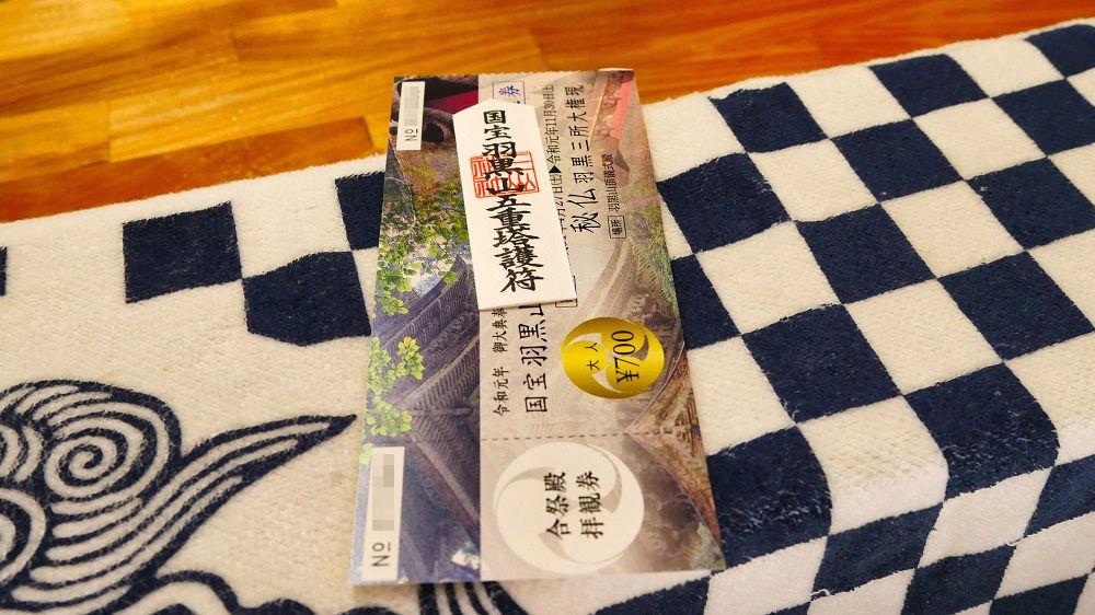 羽黒山五重塔特別拝観のチケット