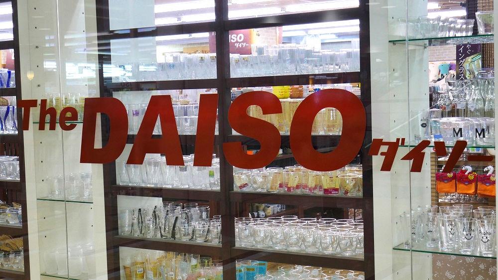 DAISO(ダイソー)「成田ユアエルム店」