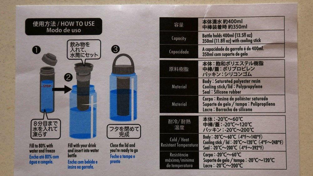 『冷んやり水筒』の解説書