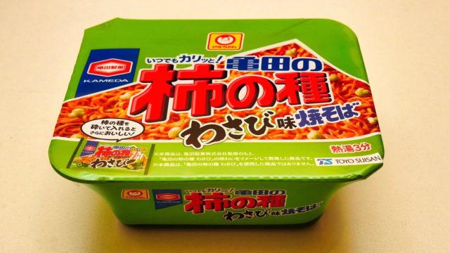 【実食レポ】亀田の柿の種わさび味焼そば
