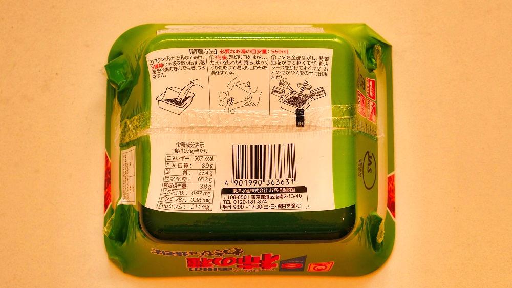 「亀田の柿の種わさび味焼そば」のパッケージ背面