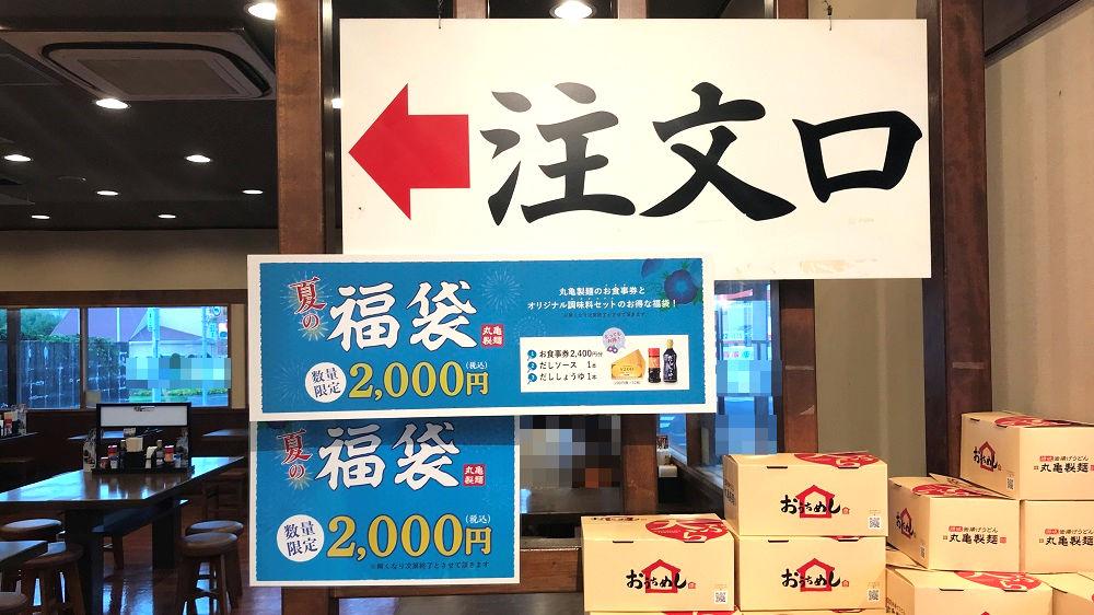 丸亀製麺の『夏の福袋』がお得
