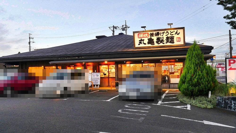 丸亀製麺「成田店」