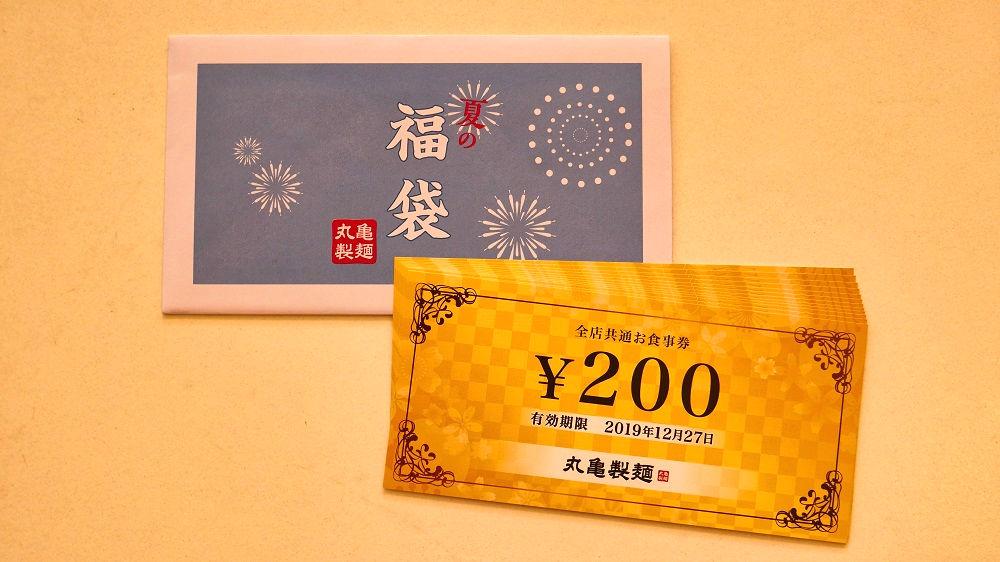 丸亀製麺『夏の福袋』のお食事券
