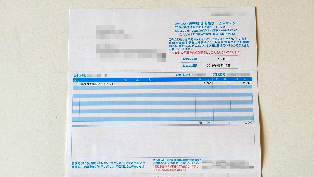 造幣局の振込票