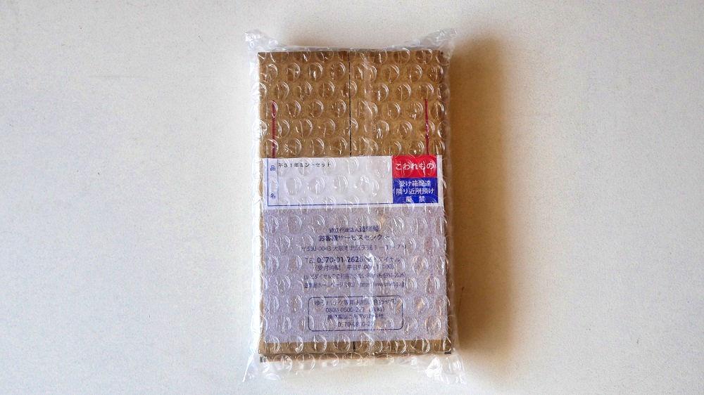 『平成31年銘ミントセット』が到着