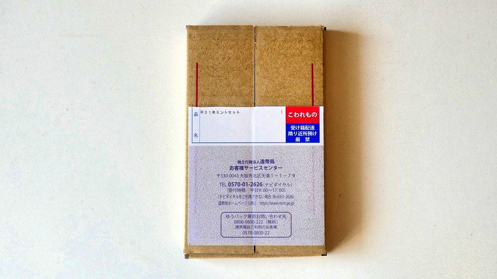 『平成31年銘ミントセット』の梱包形態