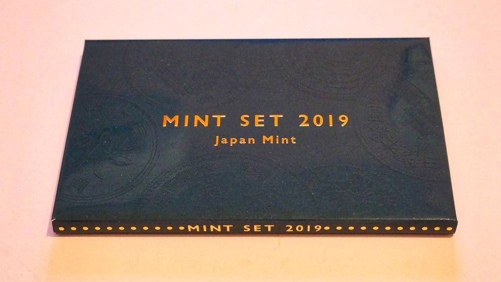 『平成31年銘ミントセット』の化粧箱