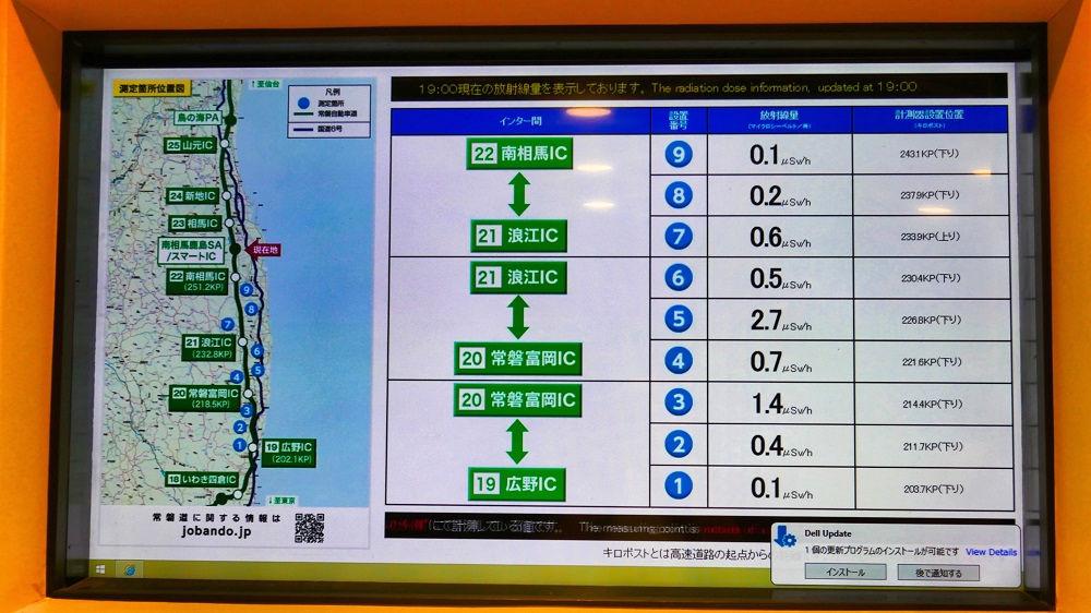 「セデッセかしま」入口の空間線量情報