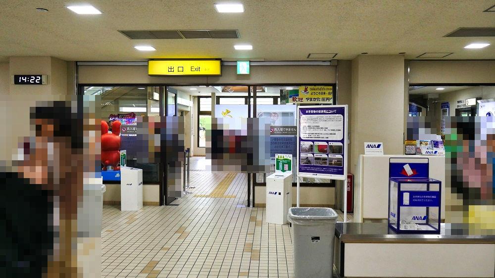 庄内空港の出口