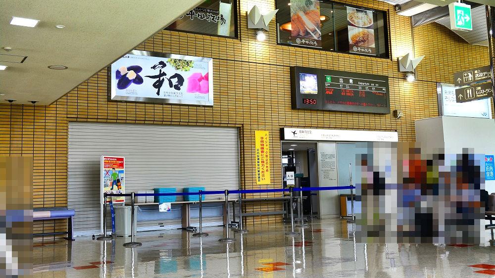 庄内空港の手荷物検査所