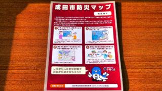 【防災の日】成田市の防災情報まとめ
