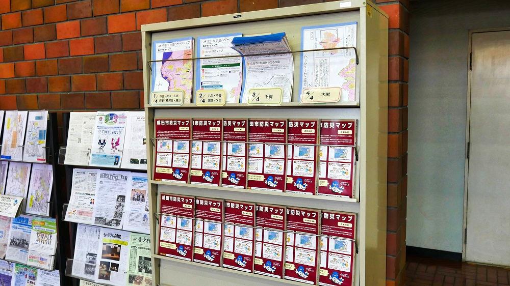 防災マップは成田市の主要施設にて閲覧可能