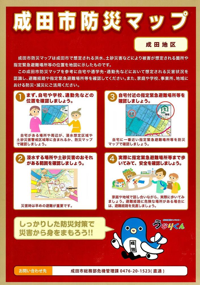 成田市防災マップの画像データ