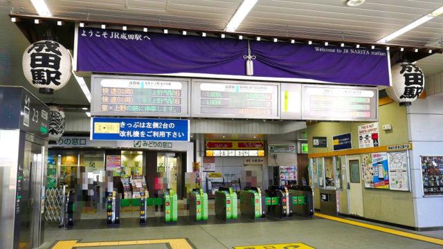 JR成田駅で『改札に一番近い』電車の車両位置