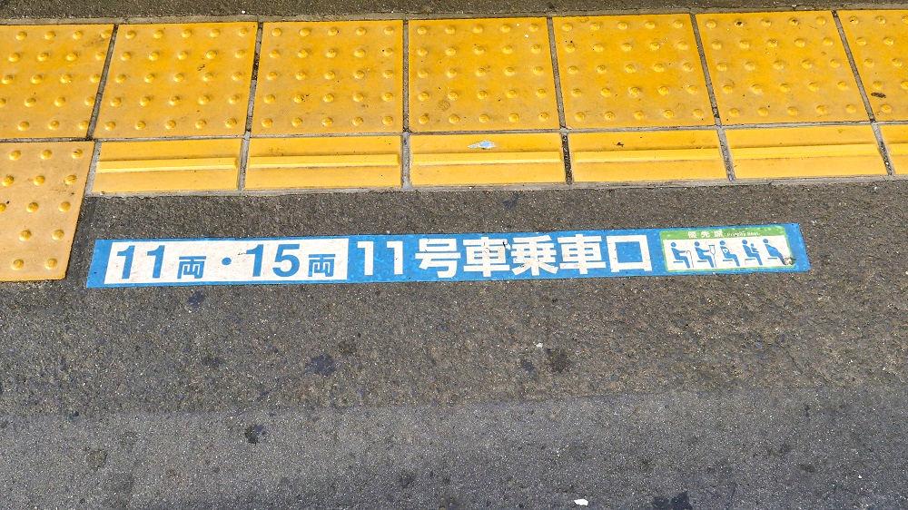 JR成田駅1番線のプラットホーム表示