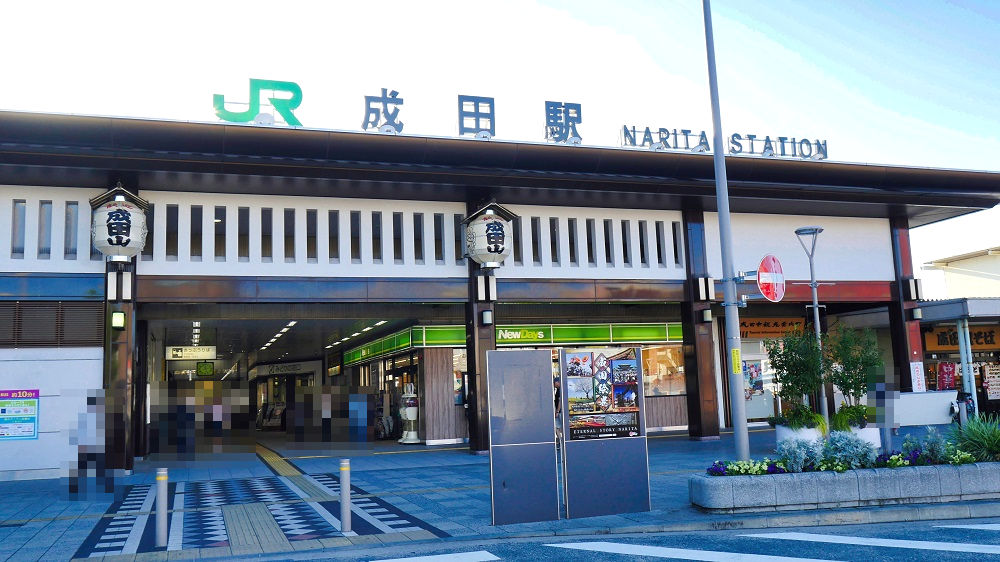 JR成田駅の東口