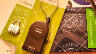 「OKIPPA」の抽選に当選しました