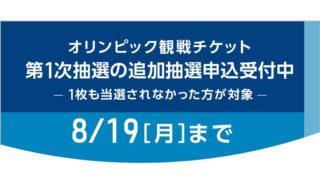 東京2020オリンピックのチケット再抽選はじまる