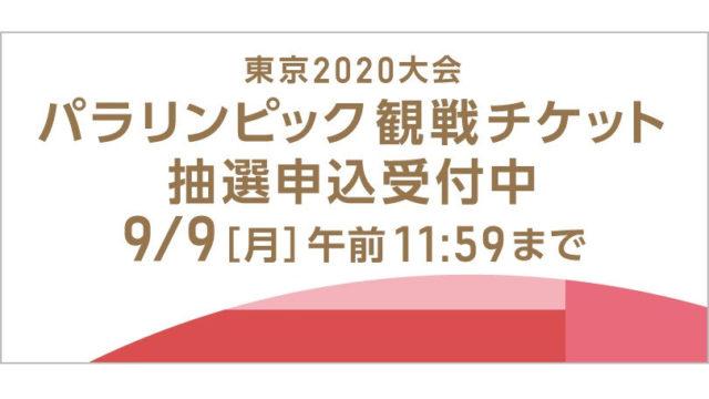 東京2020パラリンピックのチケット抽選申込が開始