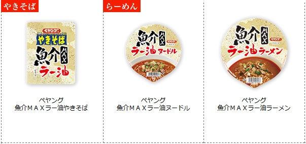 「ペヤング魚介MAXラー油やきそば」含めて3種類同時発売