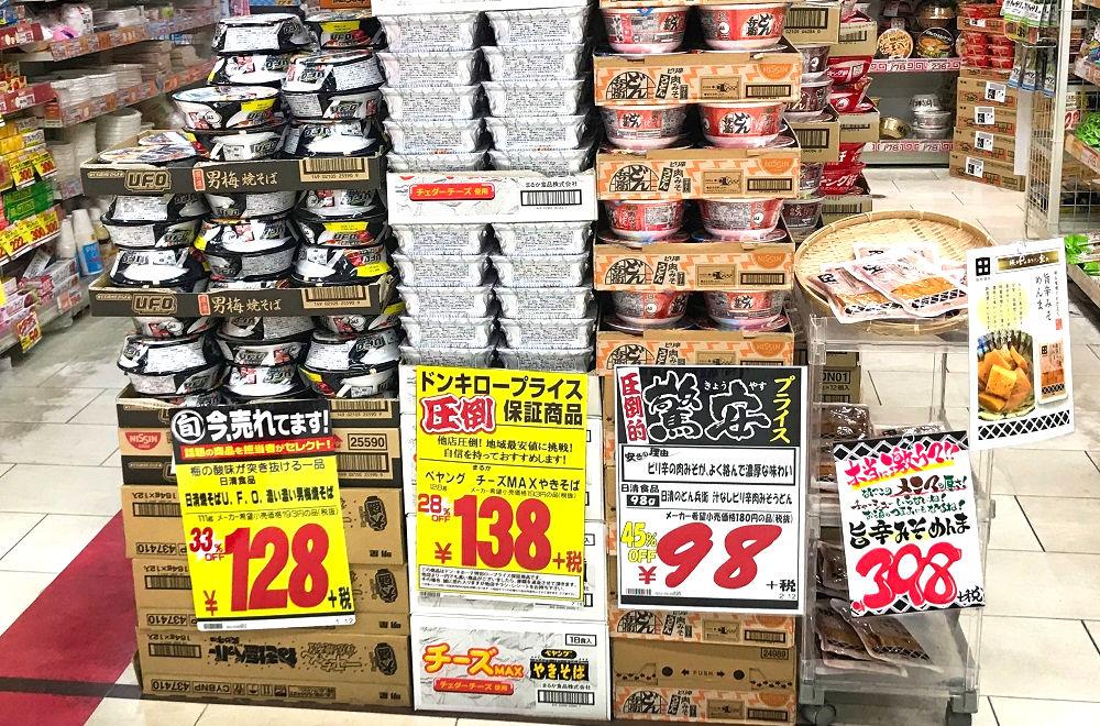 MEGAドン・キホーテ成田店で「ペヤングチーズMAXやきそば」を発見