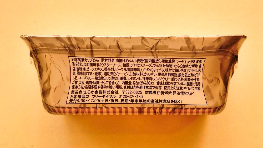 「ペヤングチーズMAXやきそば」の側面