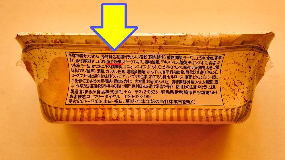 「ペヤング魚介MAXラー油やきそば」のパッケージ側面