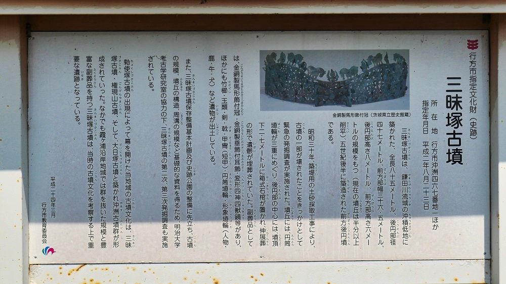 三昧塚古墳の駐車場に立つ説明プレート
