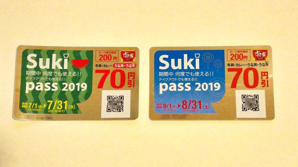 すき家の『すきパス(Sukipass)』7月分(緑)、8月分(青)