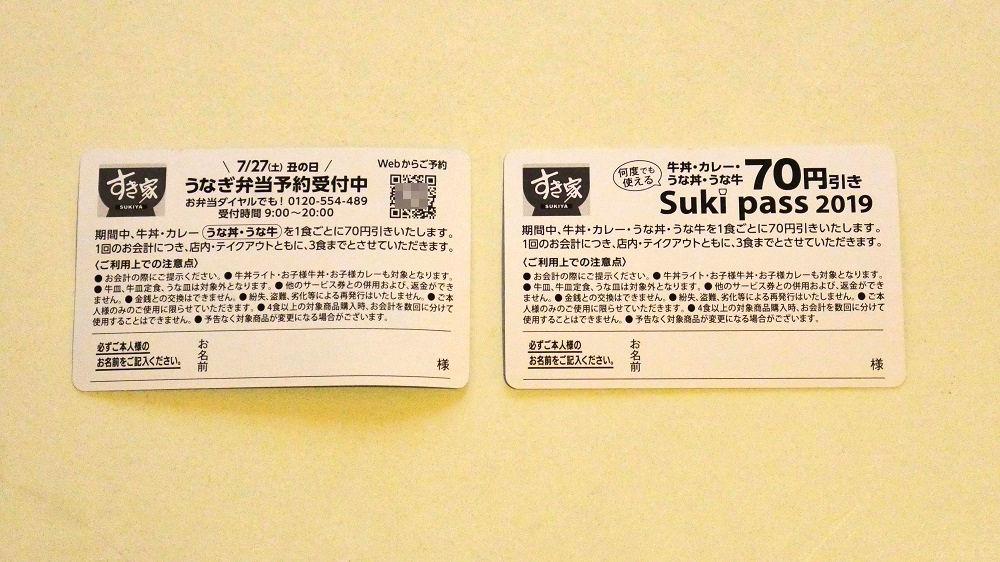 すき家の『すきパス(Sukipass)』7月分(左)、8月分(右)
