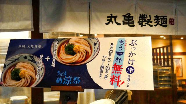 丸亀製麺が「うどん納涼祭」第二弾を開催