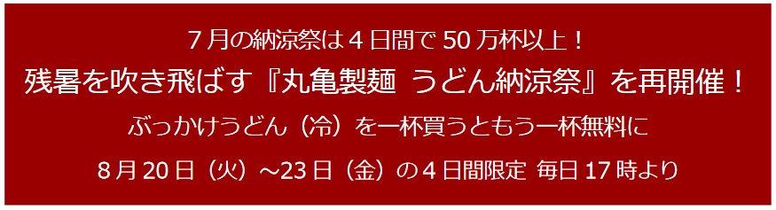 7月の「うどん納涼祭」第一弾は50万杯以上の大人気