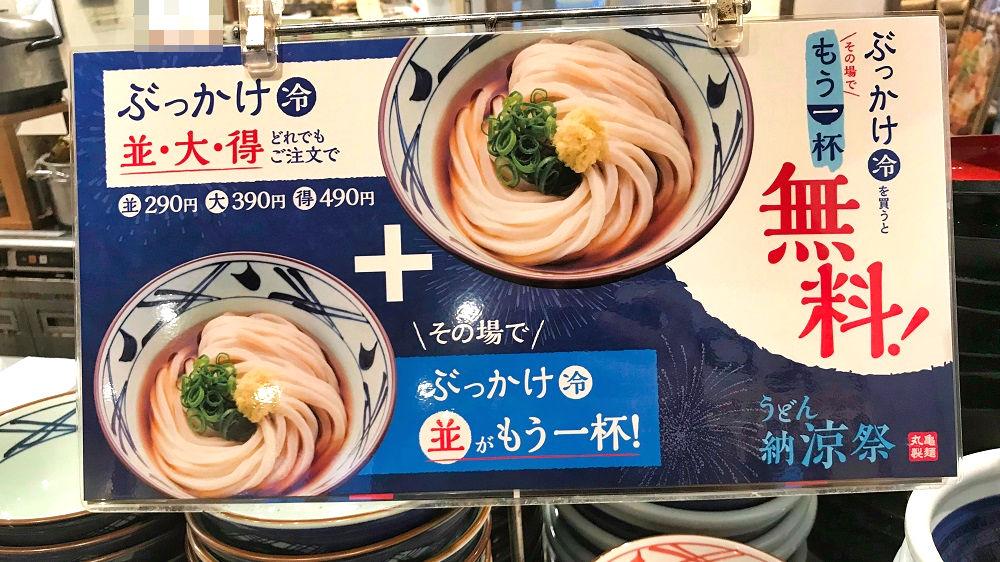 丸亀製麺の「うどん納涼祭」第二弾