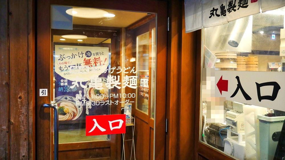 丸亀製麺「うどん納涼祭」第二弾が開催中